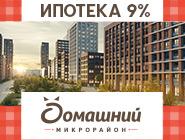 Новый микрорайон Домашний в Марьино Подъемные цены на квартиры в Москве: